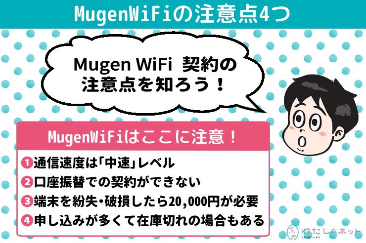 MugenWiFiのデメリット
