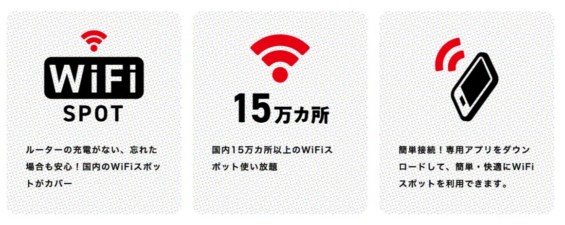 Wi-Fiスポット- 【公式】THEWiFi