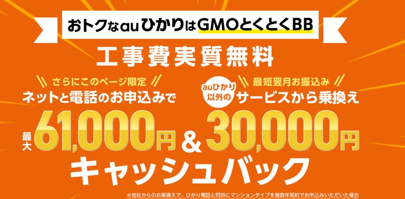 auひかり GMOとくとくBB - 高額キャッシュバック