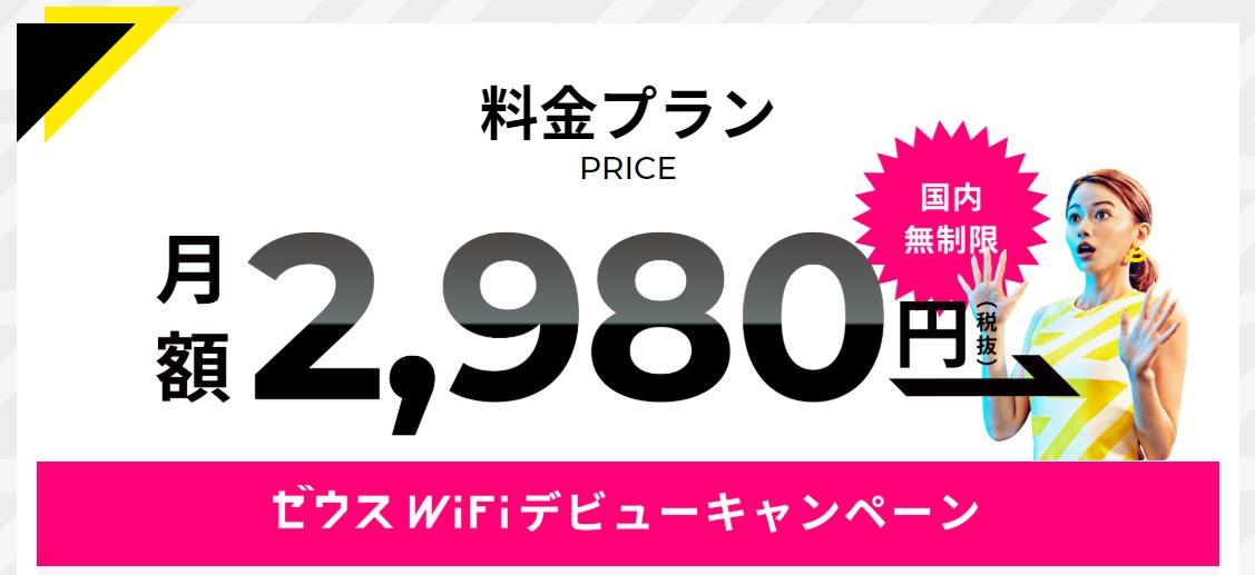 2980円~割引 - 【公式】ZEUS_ゼウスWiFi - 容量無制限の神コスパ! - zeus-wifi.jp