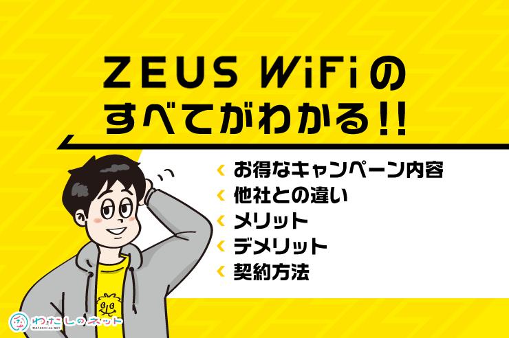 ゼウス wifi