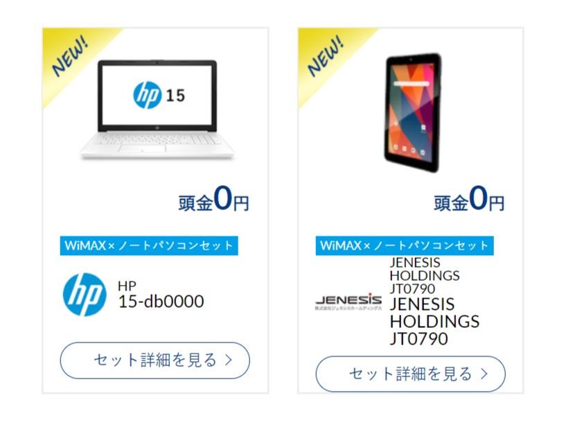 パソコン・タブレットプレゼント - 【公式】Broad WiMAX - wimax-broad.jp