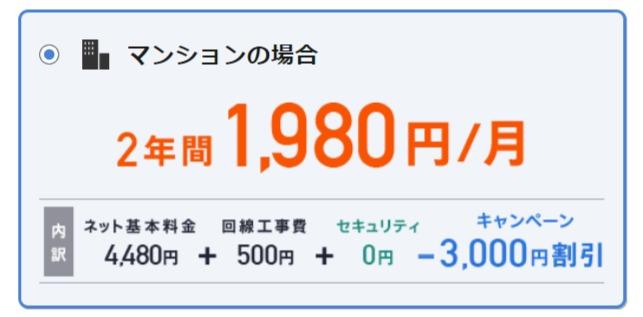 アパート 料金- So-net 光 プラス - So-net - www.so-net.ne.jp