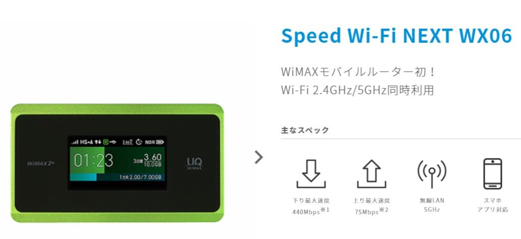 WX06│UQ WiMAX
