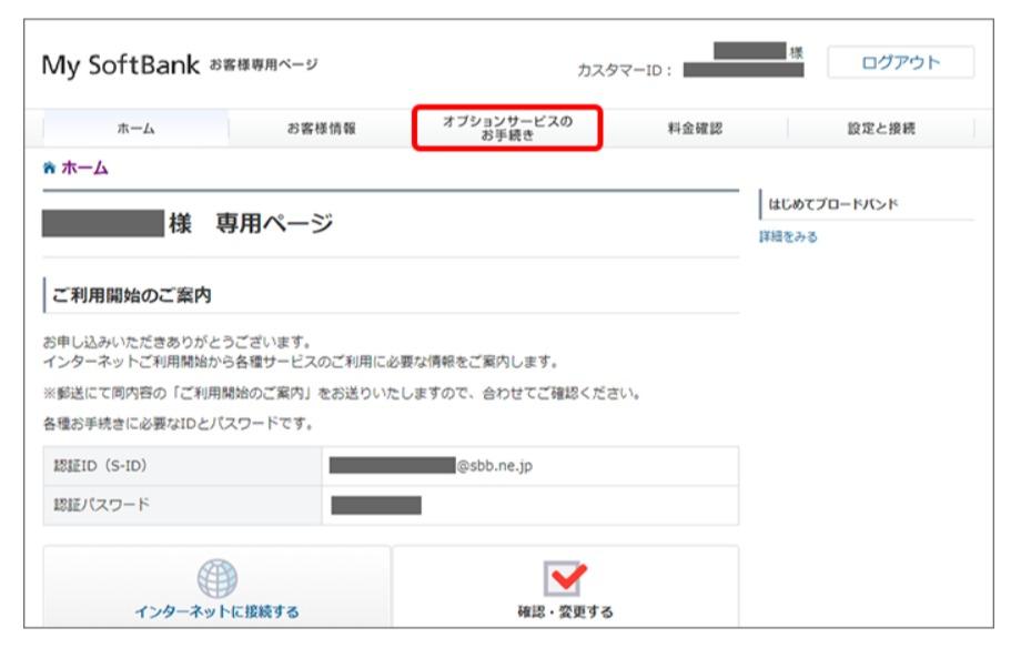 SoftBank 光 マイページでのオプション解約