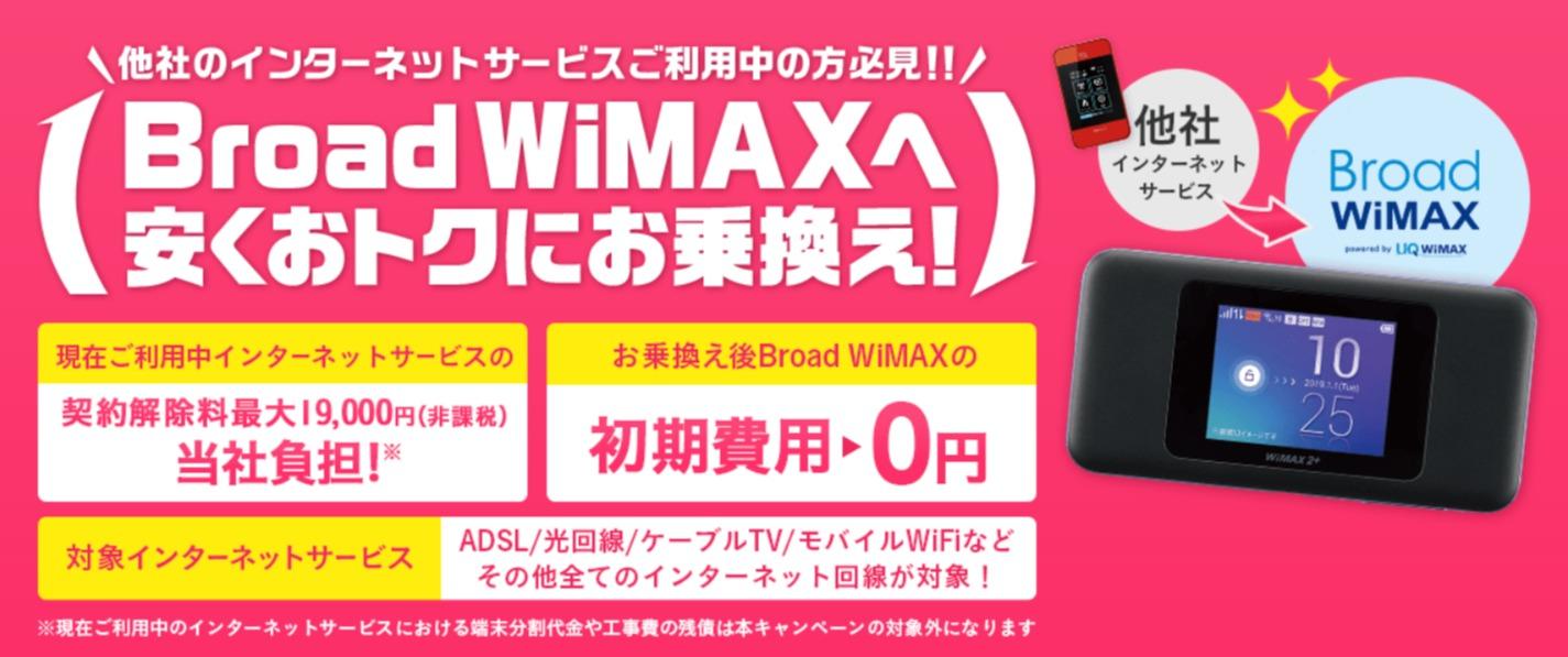インターネット乗換えで契約解除料負担 - 【公式】Broad WiMAX