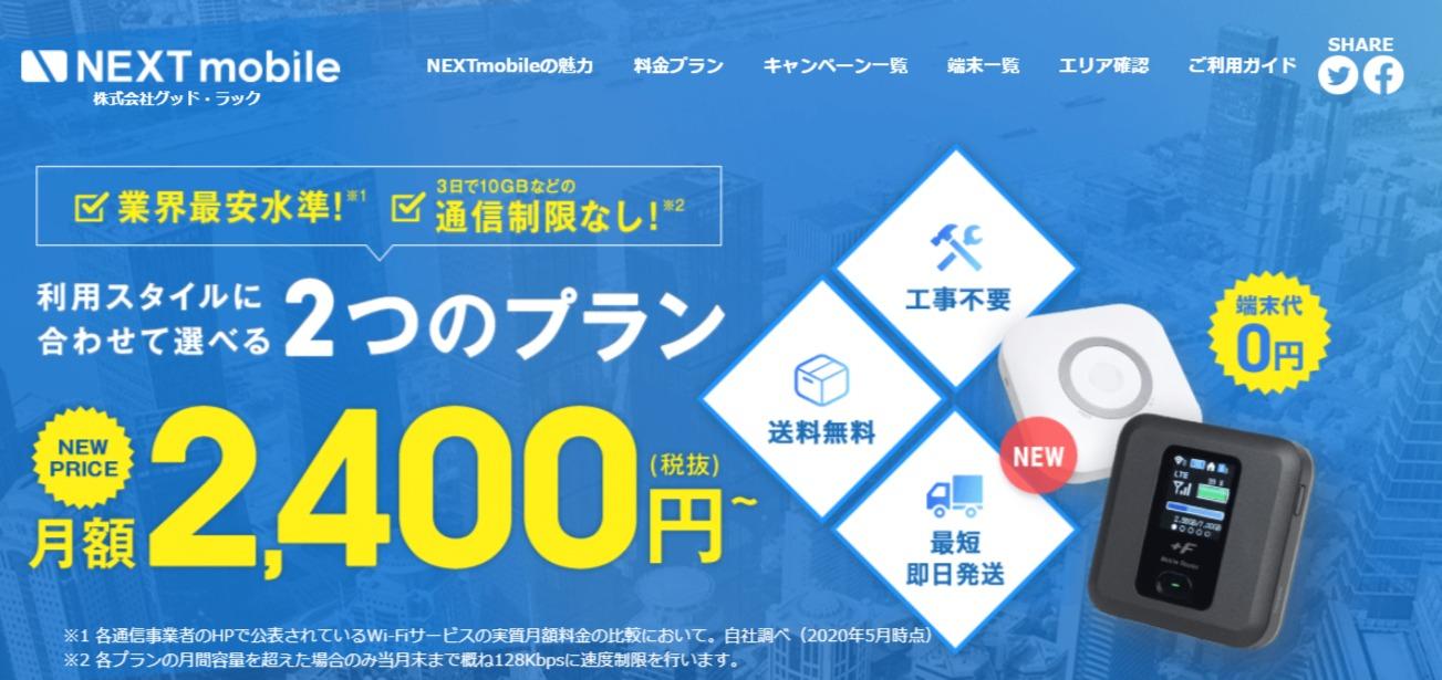 【公式】NEXT mobile - モバイルWiFiルーター - next-mobile.jp