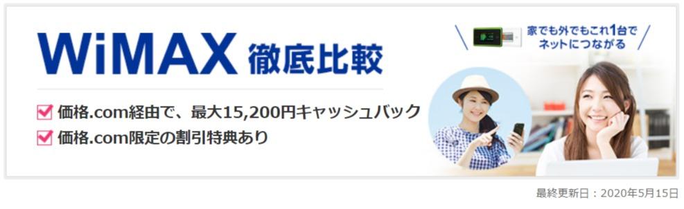 価格.com - WiMAX料金比較