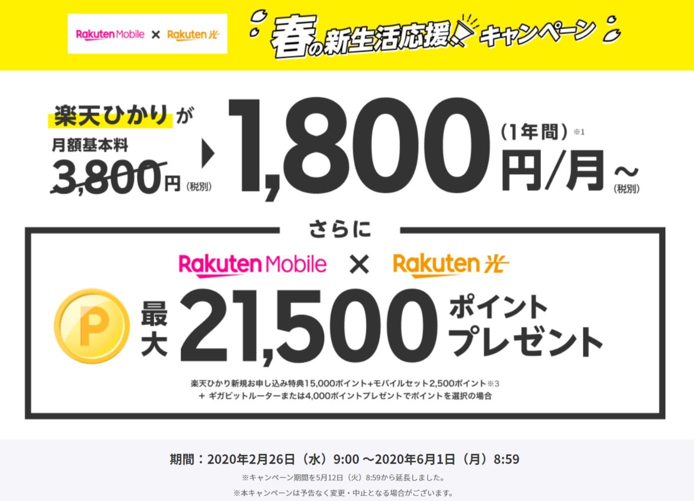 「楽天ひかり」春の新生活応援キャンペーン - 楽天モバイル