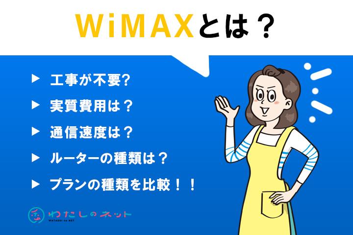 WiMAXとは?