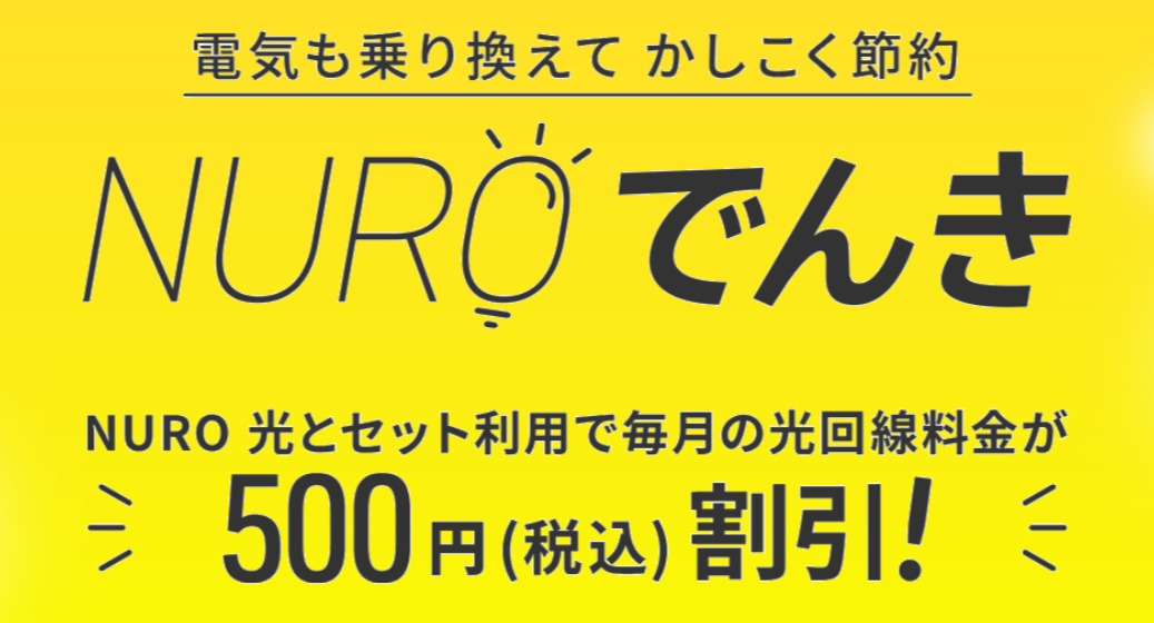 NURO でんき - NURO 光 - www.nuro.jp
