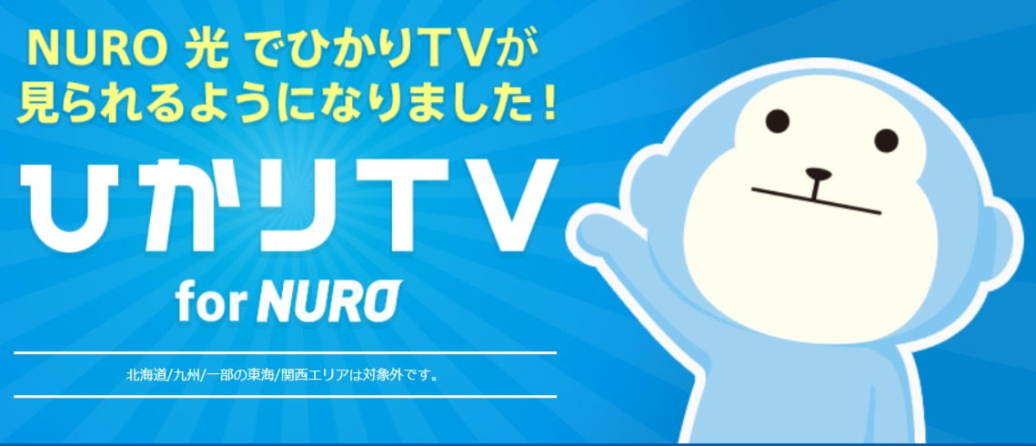 ひかりTV for NURO - www.nuro.jp