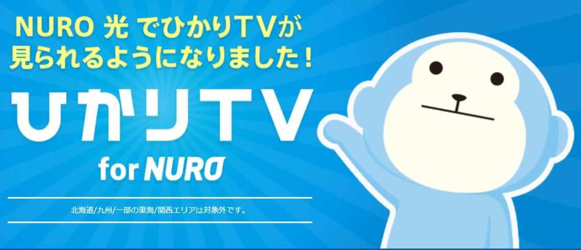 ひかりTV for NURO - www.nuro.jp