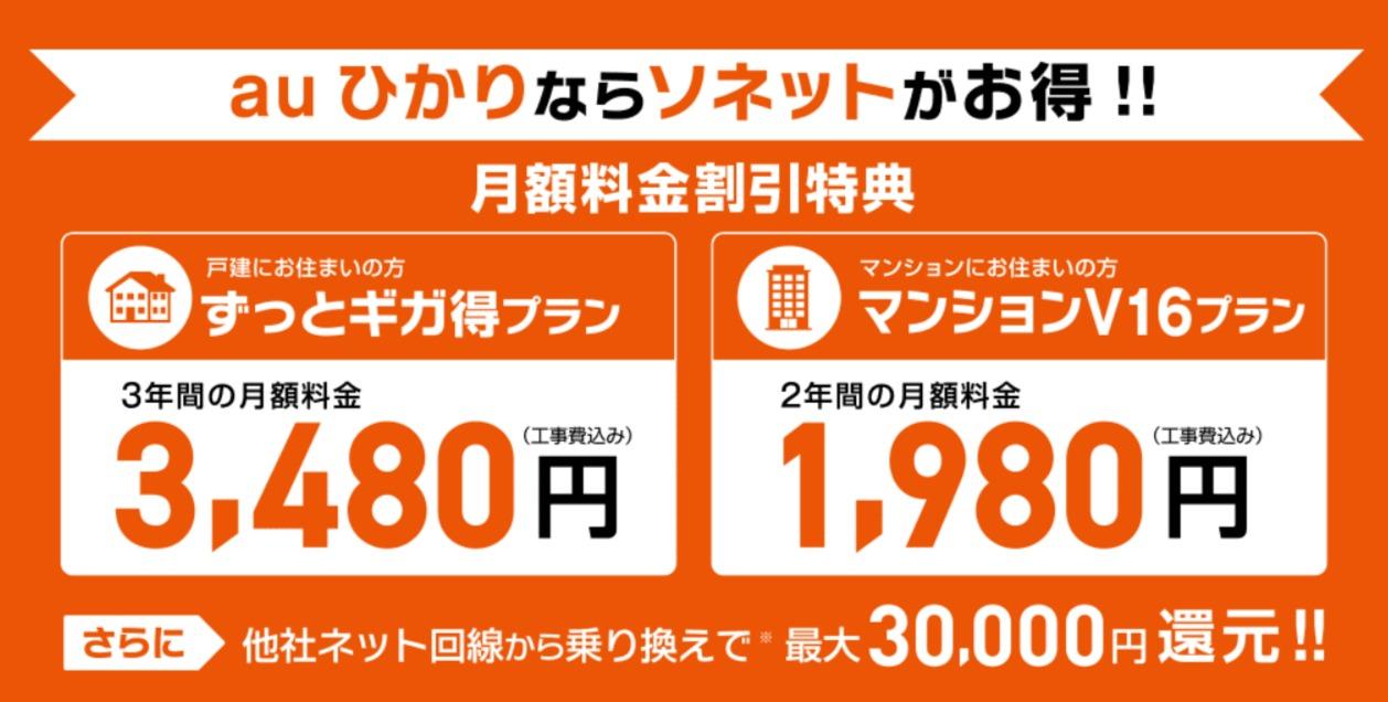 月額料金割引特典 - auひかり - So-net