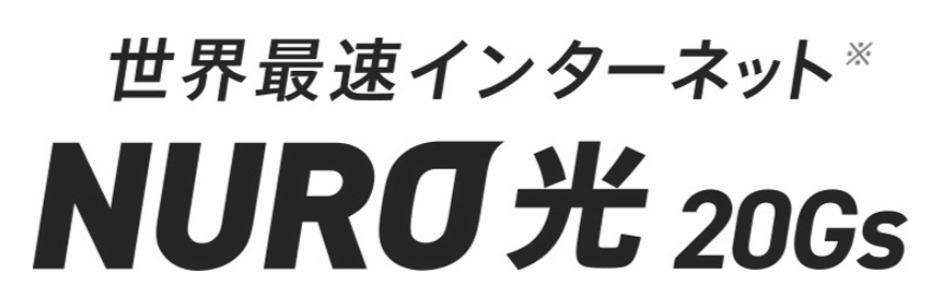 NURO 光 20Gs