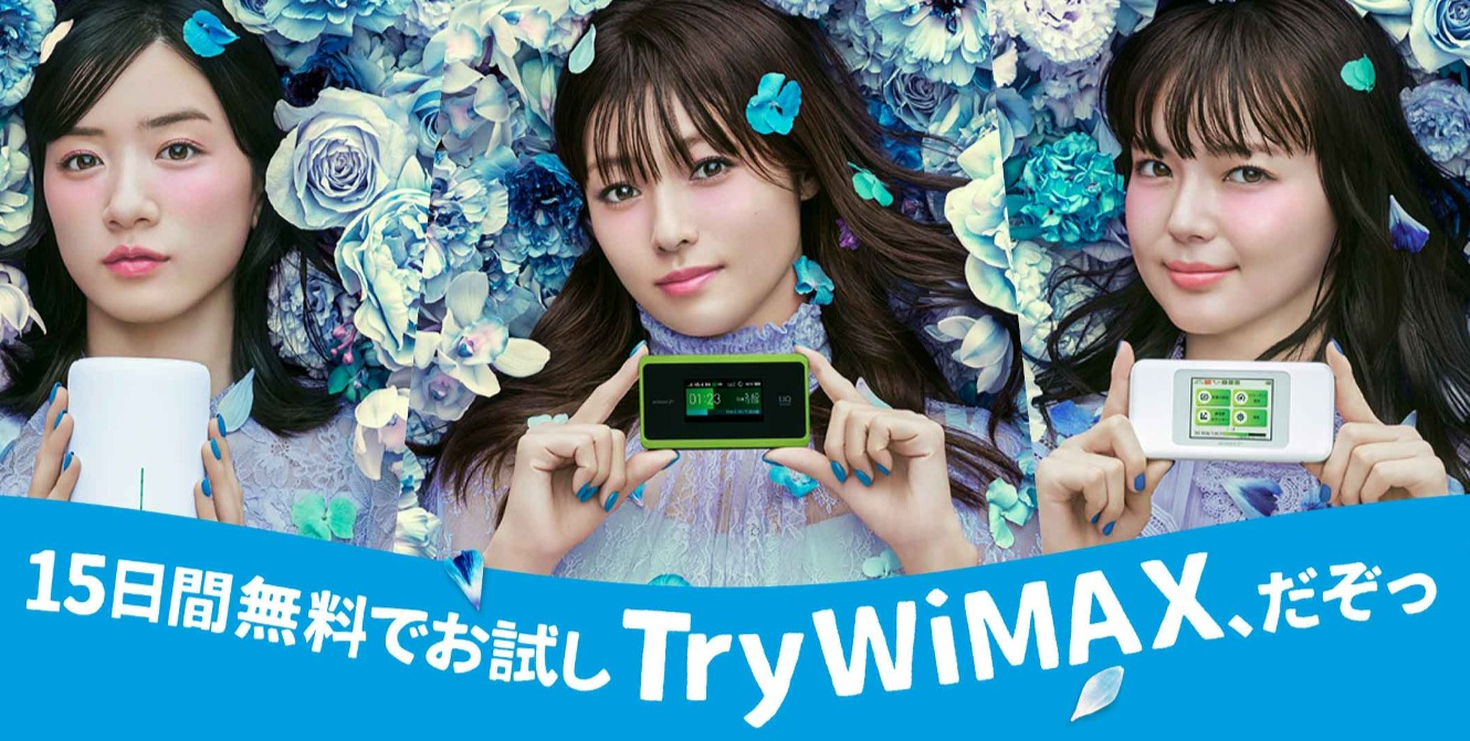 Try WiMAX│UQ WiMAX