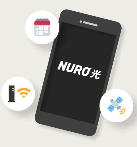 NURO光アプリ