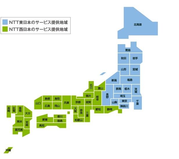 NTT東日本、NTT西日本のサービス提供地域について