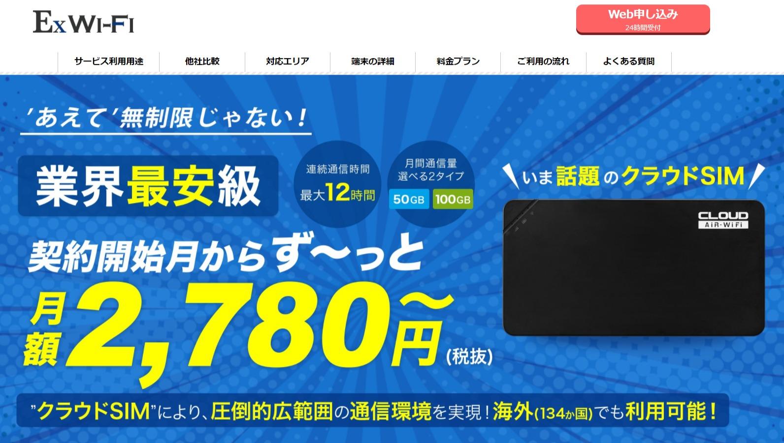 【公式】Ex Wi-Fi CLOUD -トップ画像
