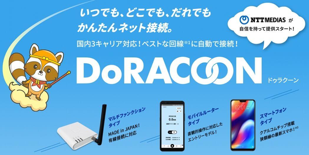 DoRACOON トップ