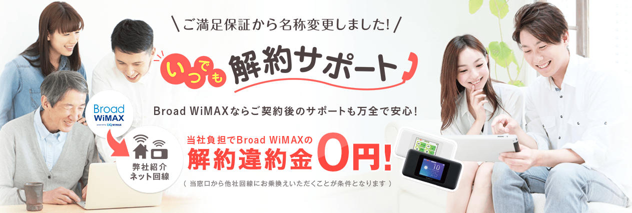 Broad WiMAXいつでも解約サポート
