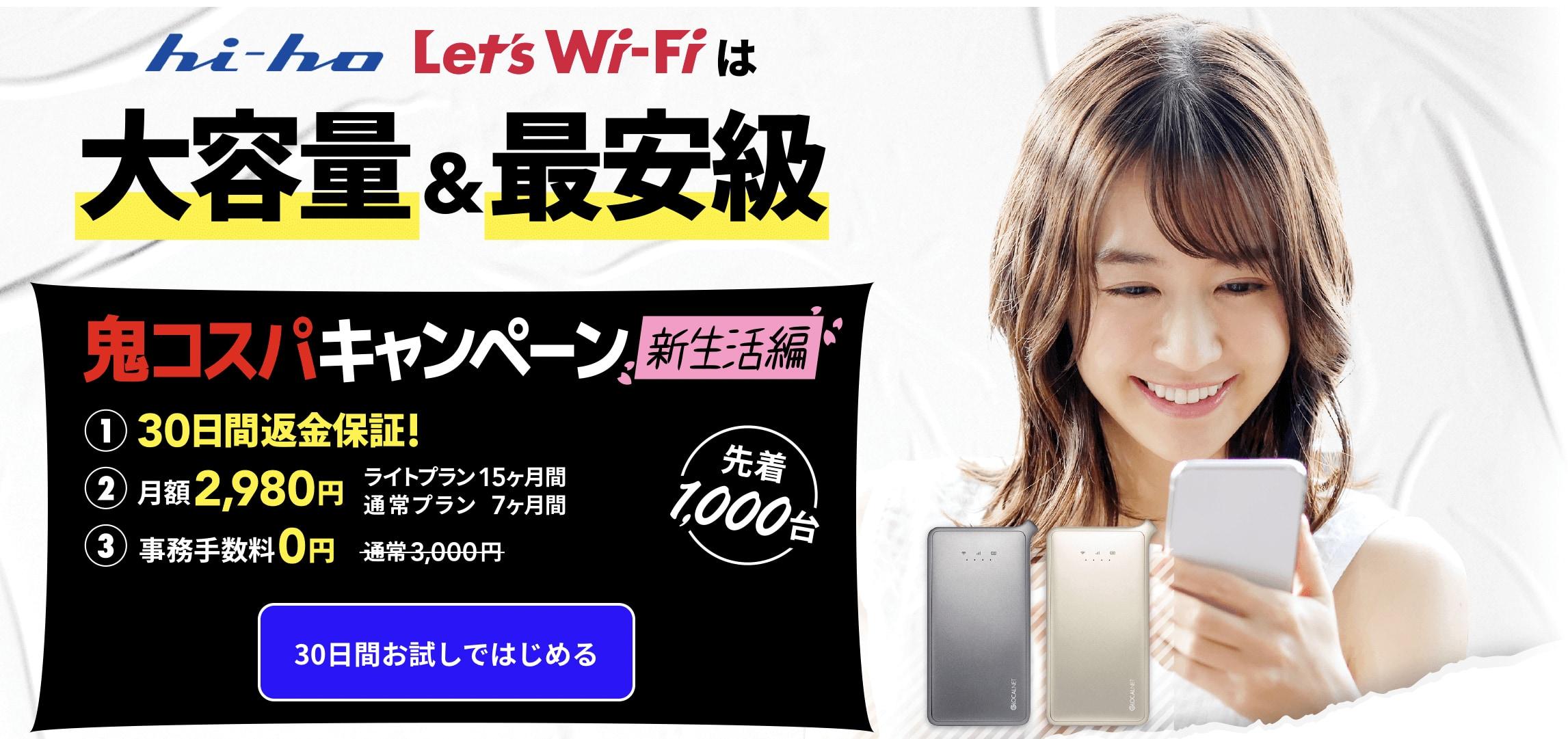 hi-ho Let' WiFi