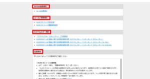 NURO申し込み方法5