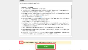 NURO申し込み方法6