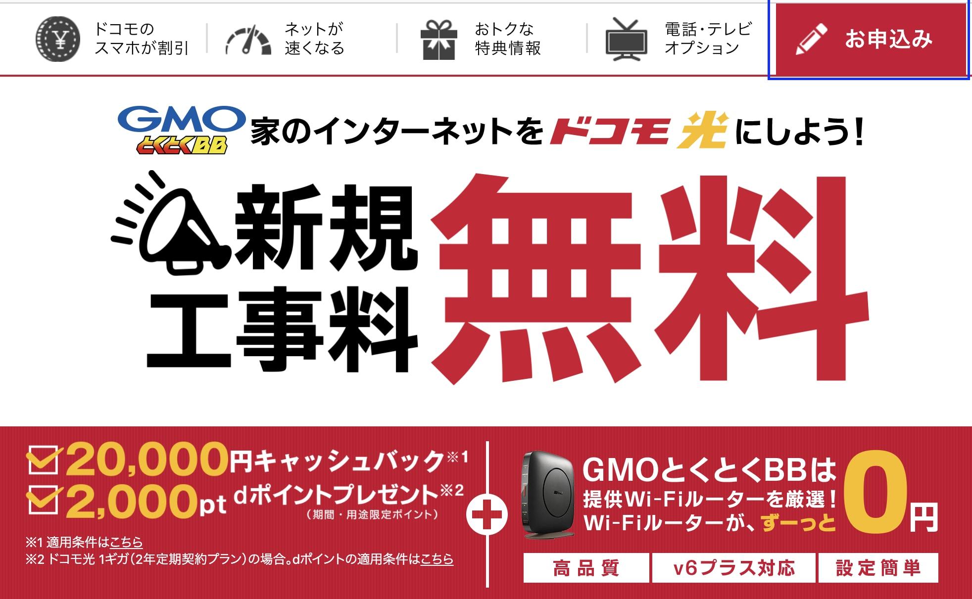 GMOとくとくBB_新規工事料無料