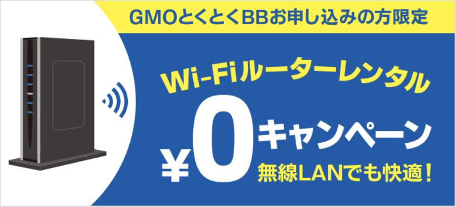 GMOとくとくBB_Wi-Fiルーター無料
