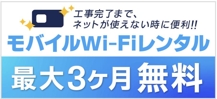 モバイルWi-Fiレンタル無料