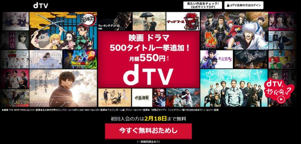 FireShot-Capture-423-dTV|動画を見るならdTV-公式サイト-pc.video_.dmkt-sp.jp_-1024x491