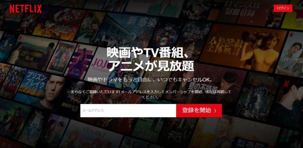 FireShot-Capture-410-Netflix-ネットフリックス-日本-大好きな映画やドラマを楽しもう-www.netflix.com_-1024x501