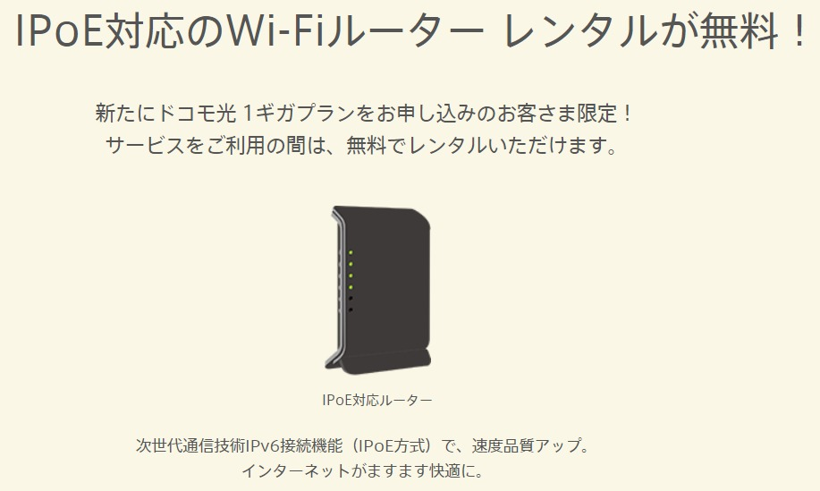 ぷららv6エクスプレス_Wi-Fiルーターレンタル無料