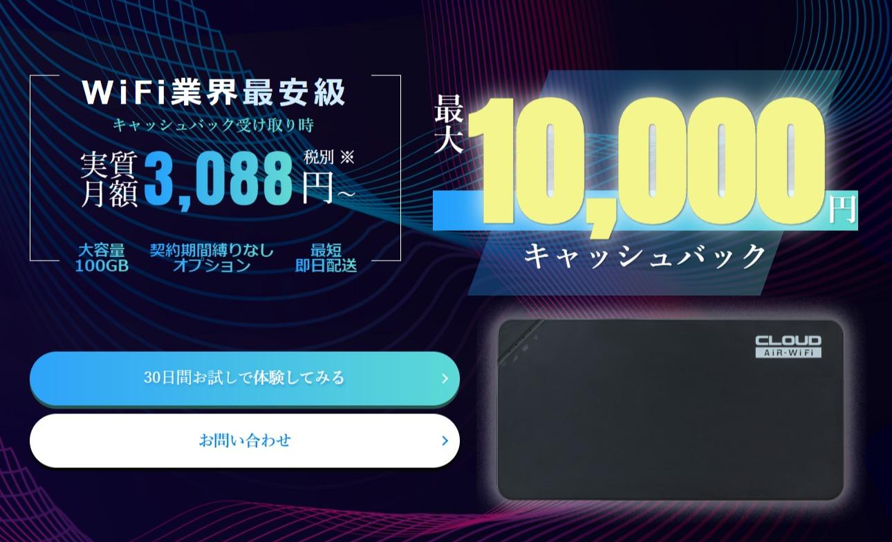 Mugen WiFi【100GB上限】
