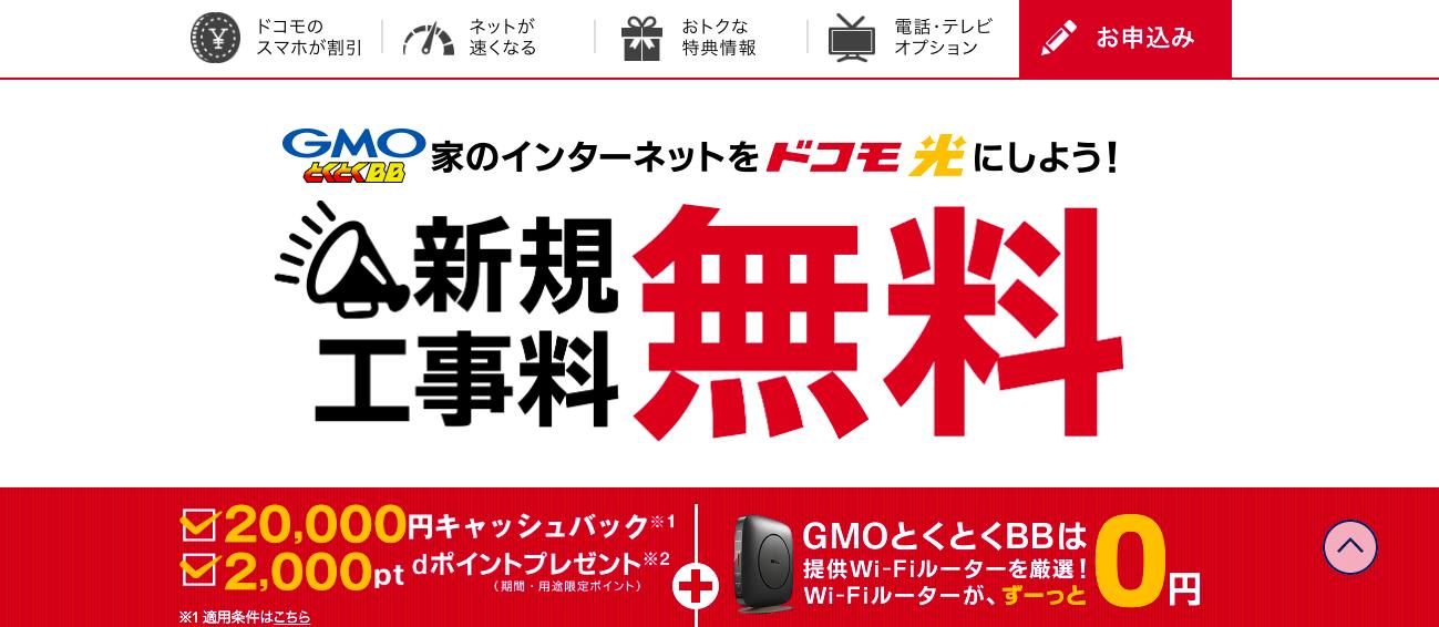 GMOとくとくBB_新規工事料