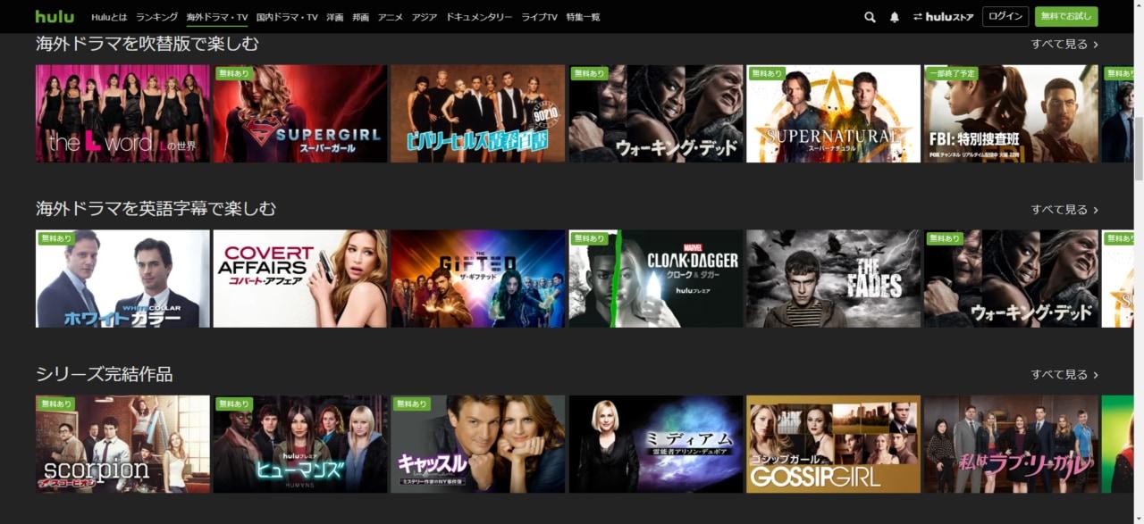 Hulu公式サイトより引用