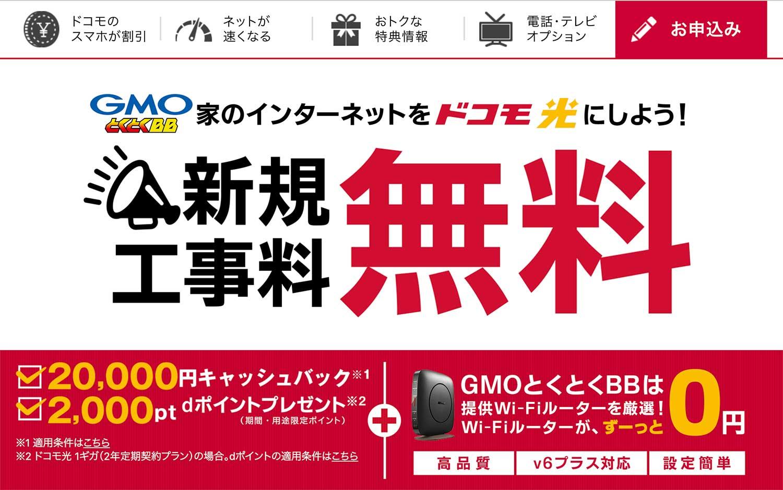 GMOとくとくBBトップ