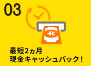 ソフトバンク光_NEXT