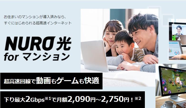 NURO光_forマンション