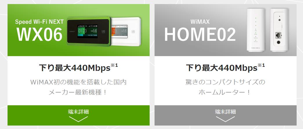 WiMAX 端末