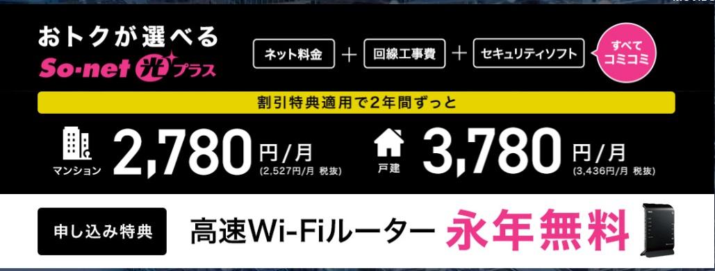 So-net光公式 トップ