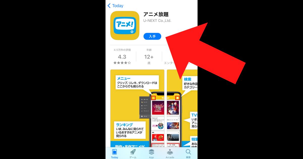 アニメ放題の無料トライアル入会方法