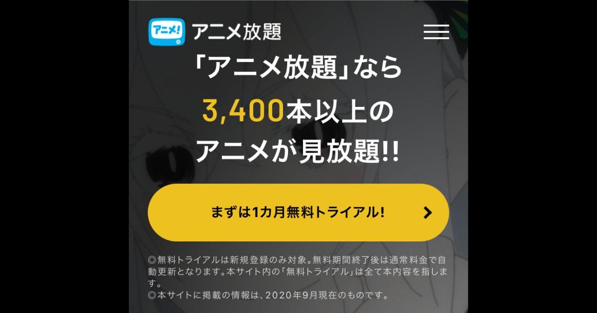 アニメ放題の無料トライアル登録画面