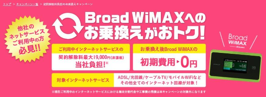 Broad WiMAX 違約金補鎮