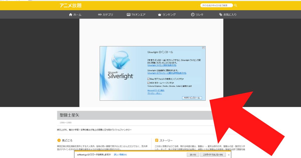 アニメ放題で表示されるSilverlightのインストール