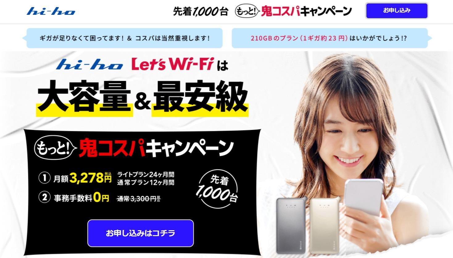 hi-ho Let's WiFi 公式
