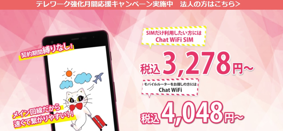 Chat WiFi 公式