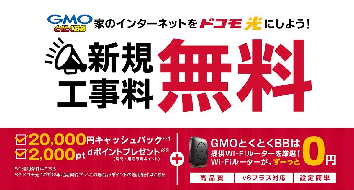 https://flets.hikakunet.jp/wp-content/uploads/2021/06/wn8_docomo.jpg