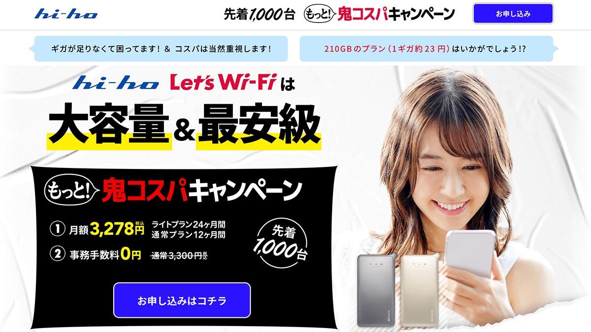 hi-ho WiFi